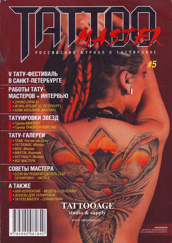 Журнал tattoo master 1-22