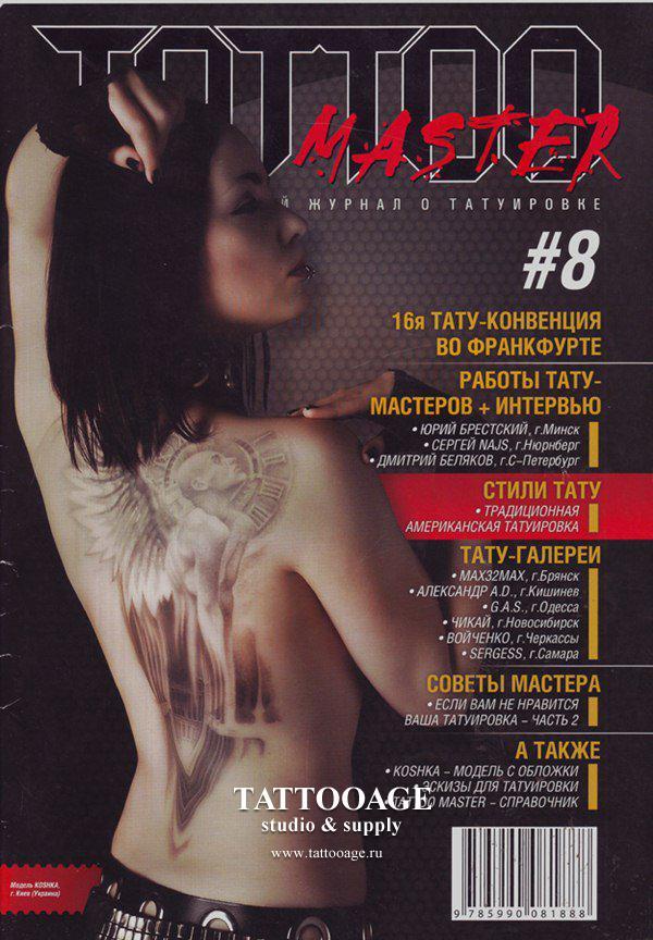 Total tattoo - английский журнал о татуировках